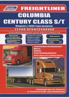 Руководство по ремонту и эксплуатации Freightliner Columbia, Century Class S/T с 2000 года (С каталогом деталей)