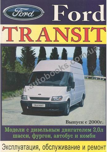 Transit с 2000 года