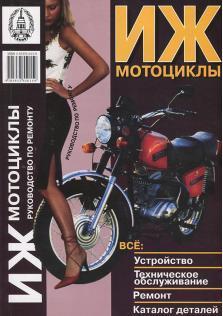Руководство по ремонту и эксплуатации мотоцикла ИЖ с каталогом деталей