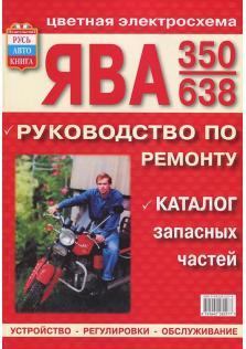 Руководство по ремонту и эксплуатации ЯВА 350 / 638 с каталогом деталей