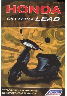 Руководство по ремонту и эксплуатации скутера HONDA Lead