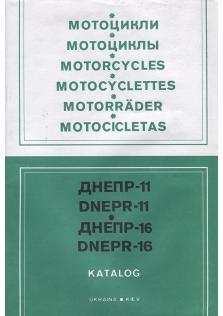 Каталог деталей и сборочных единиц Днепр - 11, Днепр - 16