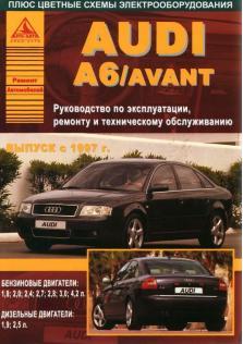 A6 с 1997 года