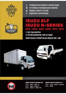 Руководство по ремонту и эксплуатации Isuzu Elf / N-Series NKR/NPR/NHR/NQR/NPS/NKS (леворульные и праворульные модели) с 1993 года (с учетом модификации с 1998 по 1999 год)