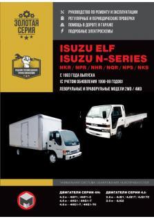 Руководство по ремонту Isuzu Elf / N-Series NKR/NPR/NHR/NQR/NPS/NKS с 1993 года (+ модификации с 1998 по 1999 год)