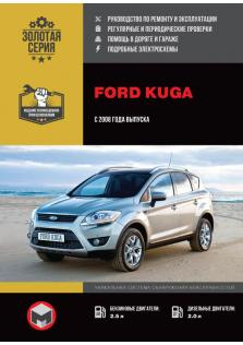 Ford Kuga с 2008 года