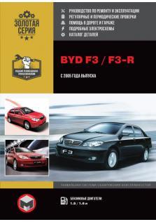 Руководство по ремонту, эксплуатации и техническому обслуживанию BYD F3 / F3-R c 2005 года с каталогом деталей