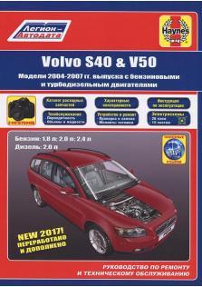 Volvo S40, V50 с 2004 по 2007 года с каталогом деталей