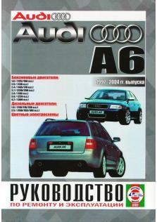 Руководство по ремонту и эксплуатации Audi (Ауди) А6 бензин / дизель с 1997 по 2004 г.