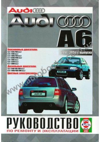 A6 с 1997 года по 2004