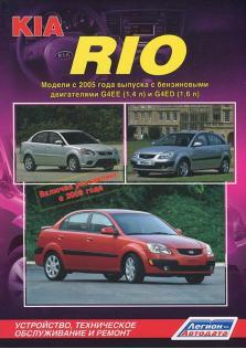 KIA RIO с 2005 года (Включая рестайлинг с 2009 года)