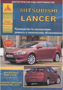 Mitsubishi Lancer с 2007 года
