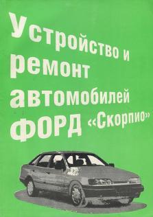 Устройство и ремонт автомобилей Ford Scorpio