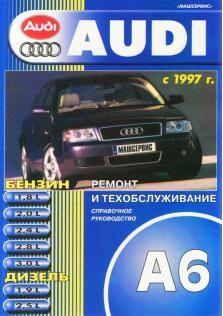 Руководство по ремонту и эксплуатации Audi (Ауди) A6 бензин / дизель с 1997 г.