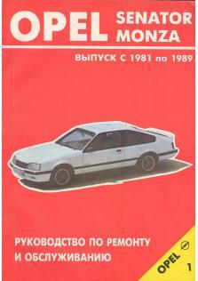 Opel Senator, Monza с 1981 по 1989 год