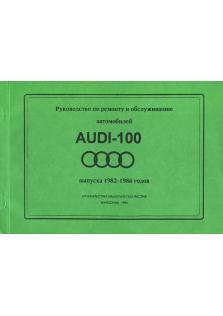 Audi 100 с 1982 по 1986 год