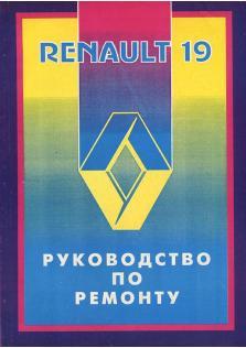 Renault 19 с 1988