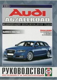 Руководство по ремонту, эксплуатации и техническому обслуживанию автомобилей Audi A6 / Allroad с 2004 г.в. дизель