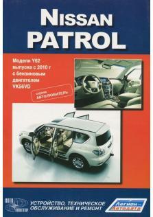 Руководство по ремонту, эксплуатации и техническому обслуживанию автомобилей Nissan Patrol (Y 62) бензин с 2010 г.в.