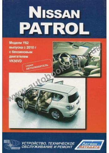 Patrol с 2010 года