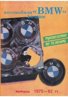 BMW 3-й серии с 1975 по 1982 год
