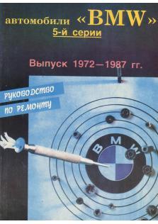 BMW 5-й серии с 1972 по 1987 год