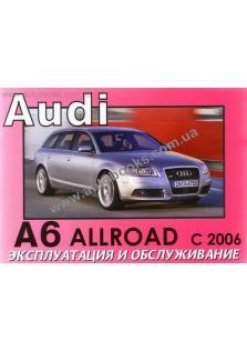 A6 с 2006 года