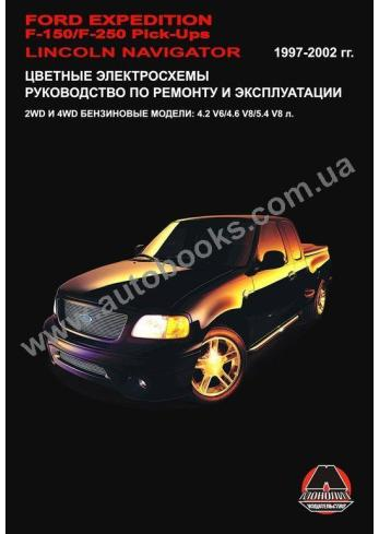 Expedition-LINCOLN-Navigator с 1997 года по 2002