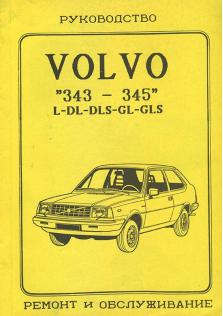 VOLVO 343 - 345