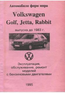 VW Golf, Jetta, Rabbit с 1974 по 1983 год
