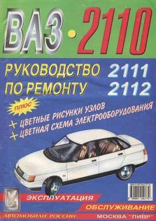 ВАЗ 2110, 2111, 2112