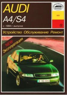 Руководство по ремонту и эксплуатации Audi (Ауди) A4 / S4 бензин / дизель с 1994 г.