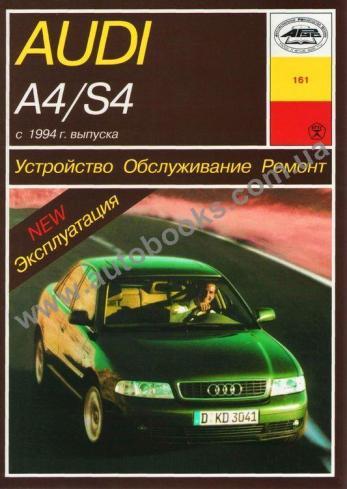 A4-S4 с 1994 года