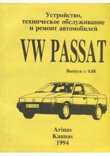 VW Passat с 1988 года