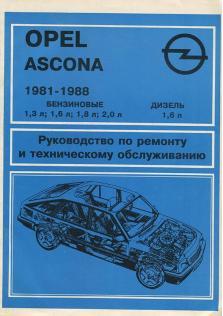 Opel Ascona с 1981 по 1988 год