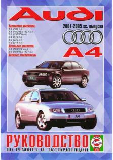 Руководство по ремонту и эксплуатации Audi (Ауди) А4 бензин / дизель с 2001 по 2005 г.