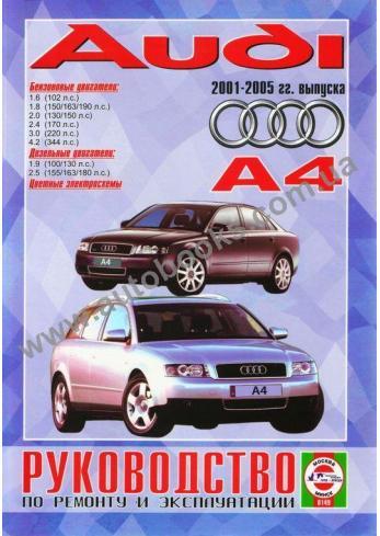 A4 с 2001 года по 2005