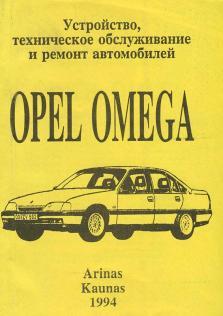 Opel Omega с 1987 года