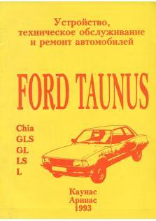 Ford Taunus с 1979 года