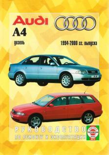 Руководство по ремонту и эксплуатации Audi (Ауди) А4 дизель с 1994 по 2000 г.