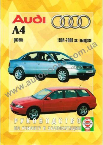 A4 с 1994 года по 2000