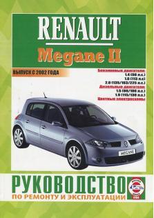 Renault Megane 2 с 2002 года