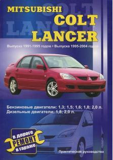 Mitsubishi Colt с 1991 по 1995 год, Lancer с 1995 по 2004 год