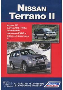 Terrano с 1993 года