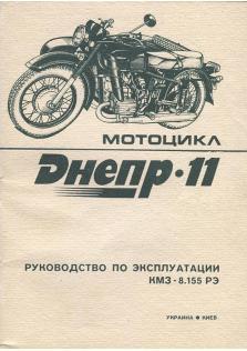 Руководство по эксплуатации мотоцикла Днепр - 11