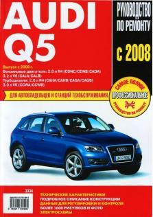 Руководство по ремонту и эксплуатации Audi Q5 (бензин/дизель) с 2008 года