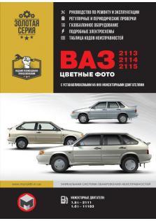 Руководство по ремонту и эксплуатации автомобиля ВАЗ 2113, 2114, 2115 Цветная