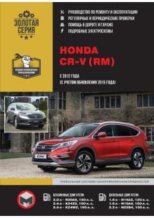 Honda CR-V с 2012 года (с учетом обновления 2015 г.)