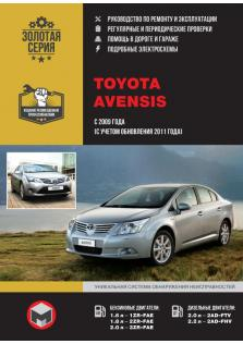 Toyota Avensis с 2009 года