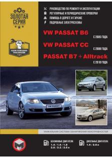 Руководство по ремонту и эксплуатации автомобилей Volkswagen Passat B6 / CC / B7 + Alltrack